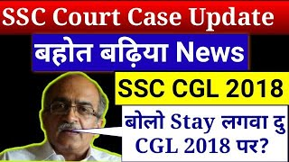 Good News. Is Stay Possible On SSC CGL 2018 Examination? ||SSC CGL 2017 Court Case Update|