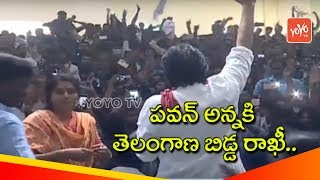 Telangana Women Ties Rakhi to Pawan Kalyan | Jana Sena Party Meeting Karimnagar, Telangana
