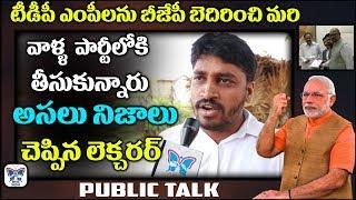 Reason Behind TDP MPand#39;s Join BJP Party | Public Point |  Myra Media
