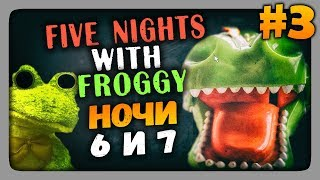 Five Nights with Froggy (FNaF) Прохождение #3 ✅ НОЧИ 6, 7! ПРОШЛИ ИГРУ!
