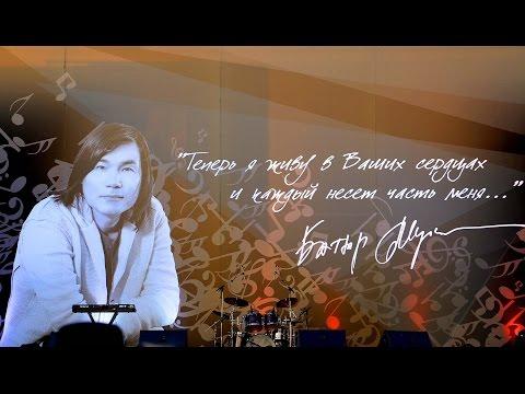 Концерт в честь дня рождения Батырхана Шукенова-видео Руслана Канабекова