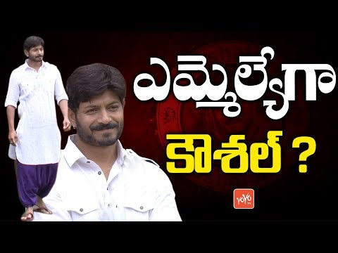 Kaushal As MLA | Bigg Boss 2 Telugu Contestant Kaushal To Join YSRCP? | YS Jagan | YOYO TV Channel