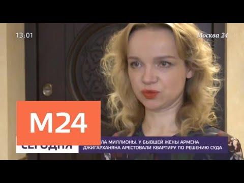 Квартиру арестовали у бывшей жены Армена Джигарханяна по решению суда - Москва 24