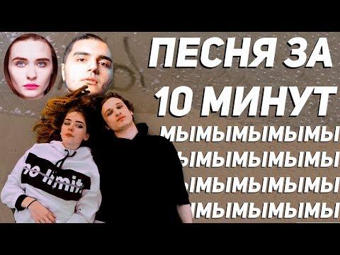 МЫ - Песня за 10 минут (НА КОЛЕНКЕ)