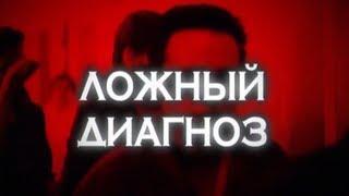 Следствие вели с Леонидом Каневским - Ложный диагноз