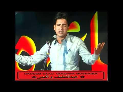 All India Mushaira Urdu 2011 Nadeem Shad ند یم شاد مشاعرا ہ video