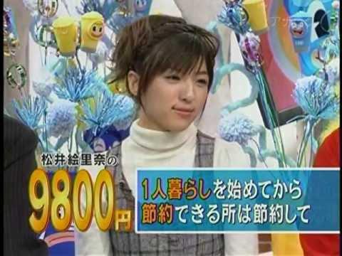 松井絵里奈 負けず嫌い!