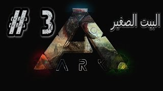 ARK: Survivel evolved EP 3 البيت الصغير