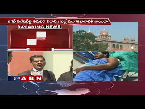 YS Jagan attack case | HC adjourns hearing to November 13th | ABN Telugu