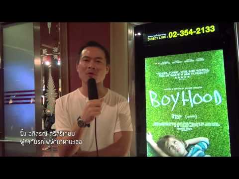 Boyhood : สัมภาษณ์ ผู้กำกับ GTH