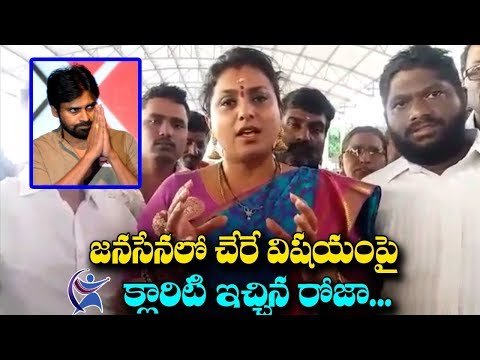 YCP MLA Roja Clarifies about Joining in Pawan Kalyan's Janasena Party | Latest 2018 Political News