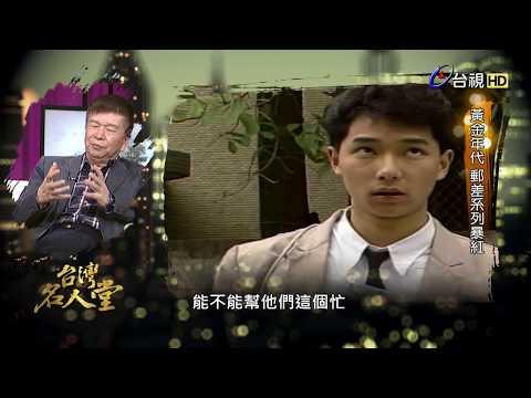 台灣-台灣名人堂-20151227 資深導演_徐進良