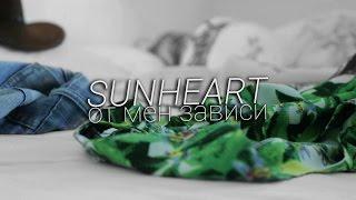 Sunheart - От мен зависи