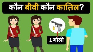 Paheliyan To Test Your IQ   Riddles in Hindi   Mind Your Logic