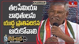 తలసేమియా బాధితులను యుద్ధ ప్రాతిపదికన ఆదుకోవాలి - Congress Leader Nageswra Rao | hmtv Dasa Disa