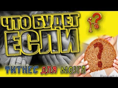 Что будет если перестать есть хлеб