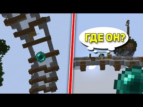 ВОТ ПОЧЕМУ ВСЕГДА НУЖНО ДЕРЖАТЬ ПОД РУКОЙ ЕНДЕР ПЕРЛ! - (Minecraft Sky Wars)