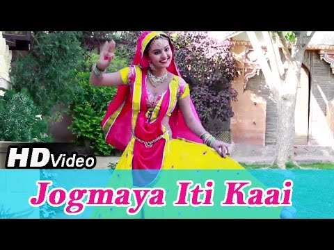 Rajasthani Nagnechi Mata New Video Song | jogmaya Iti Kaai Der Lagai | Rajasthani New Bhajan 2014 video