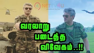 Thala Mass And Overloaded | Vivegam Create History In 100 Years Of Tamil Cinema | Thala | Siva