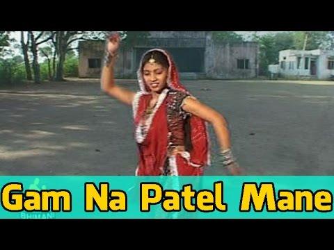 Gam Na Patel Mane Eklo | Gujarati Lokgeet 2014 | Latest Desi...