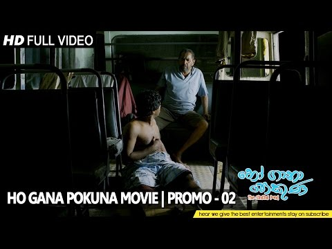 Ho Gana Pokuna Movie | Promo - 02