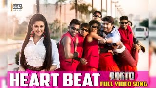 Heart Beat Full Video Song | ‎Roshan‬ | Pori Moni | Nakash | Akassh | Rokto Bengali Movie 2016