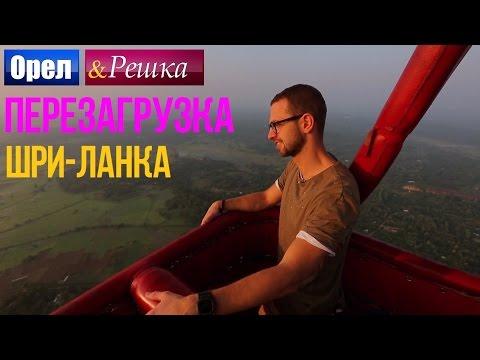 Орел и решка. Перезагрузка - Шри-Ланка (1080p HD)