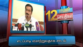 14TH MAY 12PM MANI NEWS