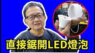 直接鋸開LED燈泡修理 MR. ANDY愛迪先生/ 的直播視訊