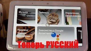 ????Google Home Hub говорит на русском Опыт