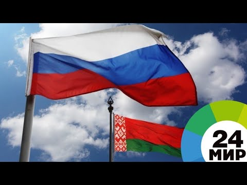 Беларусь и Россия: жизнь в приграничье - МИР 24
