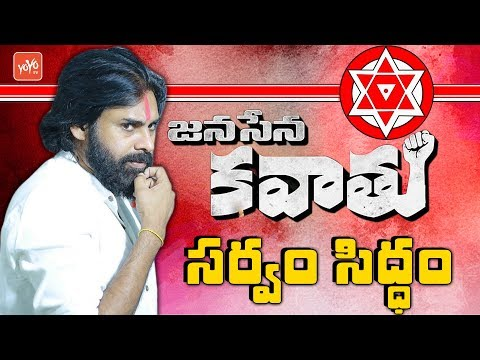 Pawan Kalyan All Set For Janasena Kavathu at Dowleswaram Barrage | AP Politics | YOYO TV Channel