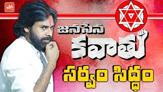 Pawan Kalyan All Set For Janasena Kavathu at Dowleswaram Barrage | AP Politics