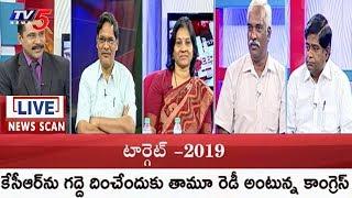 కేసీఅర్ను గద్దె దించేందుకు తామూ రెడీ అంటున్న కాంగ్రెస్| Eye On 2019 Elections | News Scan |TV5 News