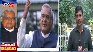 మరింత విషమం.. | Atal Bihari Vajpayee Health Live Updates