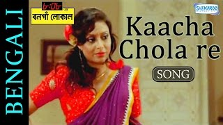 Kaacha Chola Re - 8:08 Er Bonga Local - Tapas Pal - Bangla Item Songs