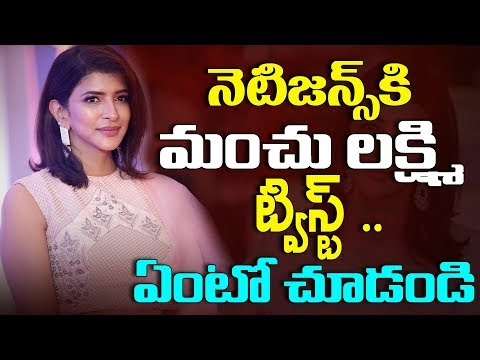Manchu Lakshmi Gives Shocking Twist To Netizens | Pawan Kalyan | Tollywood | YOYO Cine Talkies