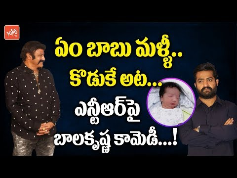 Balakrishna Reaction on NTR Second Son | Tollywood News | Aravinda Sametha Movie | YOYO Cine Talkies