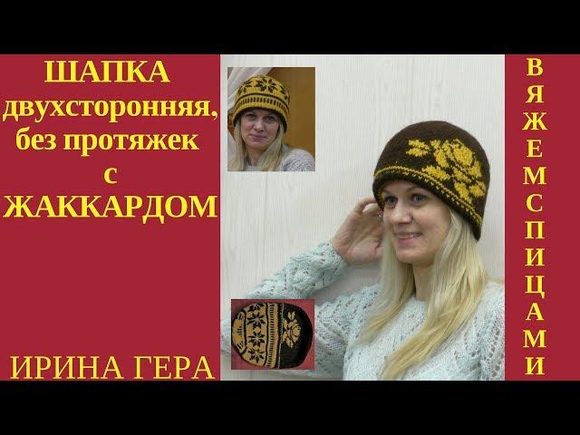 Двухсторонняя  двойная шапка с жаккардом без протяжек  Вязание спицами Ирина Гера