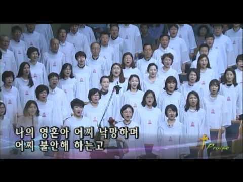 사슴이 시냇물을,  2016.09.25.,  선한목자교회 할렐루야찬양대,  지휘 이경구 권사