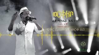 Lij Michael Werke Zebo Lyric Video