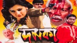 দমকা | Domka | Bangla Movie | Abdullah al Mamun | Rubel | Ferdousi Majumder | ATM Samsuzzaman