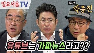 [주간 박종진] #04 - ①유튜브는 가짜뉴스라고?? - 황태순, 이봉규