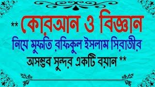 কোরআন ও বিজ্ঞান নিয়ে Bangla New Waz Mahfil 2017 মুফতি রফিকুল ইসলাম সিরাজীর অসম্ভব সুন্দর একটি বয়ান ৷