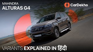 Mahindra Alturas G4: Variants Explained In Hindi | 4x4 लें, या पैसे बचाएँ? CarDekho.com
