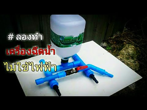 เครื่องฉีดน้ำแรงดันสูง ไม่ใช้ไฟฟ้า How to make a non-electric pressure washer | EASY HACK