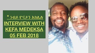 INTERVIEW WITH KEFA MEDEKSA - AmlekoTube.com