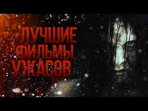 Лучшие фильмы ужасов всех времен / Топ лучшие фильмы ужасов
