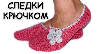 Вязание крючком для начинающих носки и тапочки видео