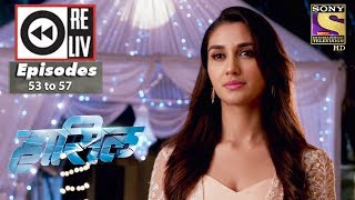 Weekly Reliv - Haasil - 15th Jan to 19th Jan 2018 -  Episode 53 to 57